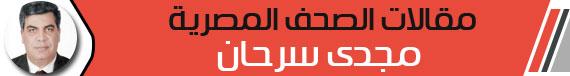 """مجدى سرحان: """"لطمة ثلاثية"""".. للإخوان وحلفائهم"""