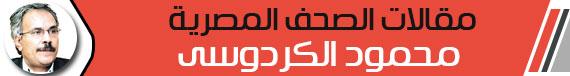 """محمود الكردوسى : كرباج قبح """"كاظمى"""""""