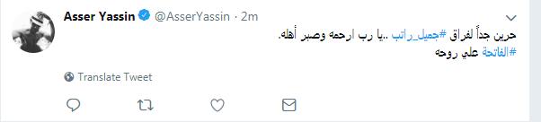 اسر ياسين
