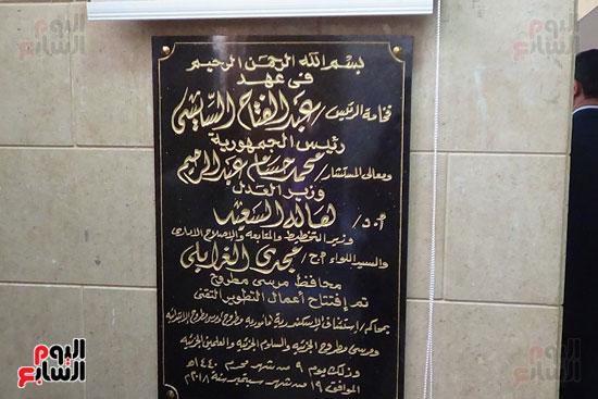 اللوحة التذكارية لافتتاح اعمال التطوير التقنى لمحاكم مطروح
