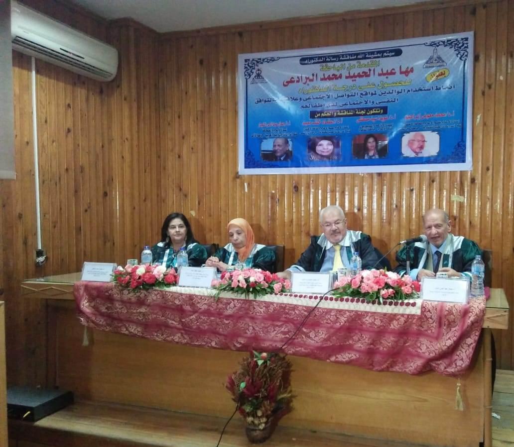 أعضاء لجنة المناقشة برسالة دكتوراه الباحثة مها البرادعى