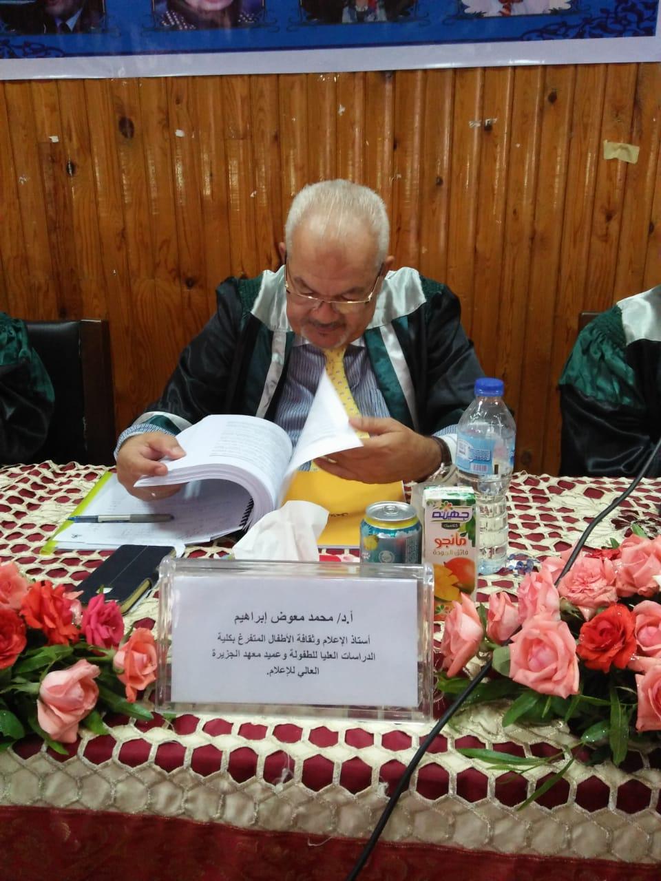 الدكتور محمد معوض إبراهيم