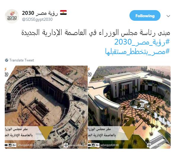 مبنى رئاسة مجلس الوزراء