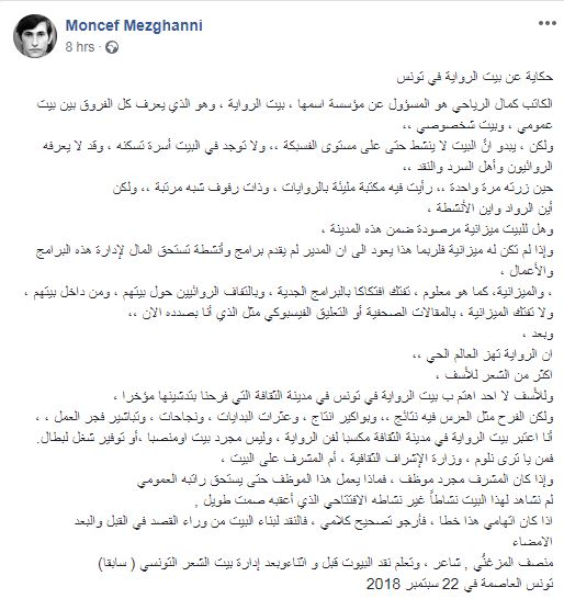 منصف المزغنى يهاجم بيت الرواية فى تونس