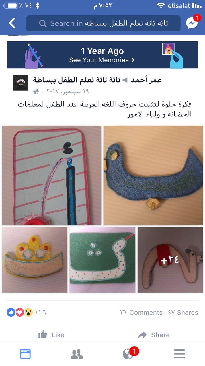 جروبات الفيس بوك والواتس آب تتحدى معلمى الدروس الخصوصية (8)