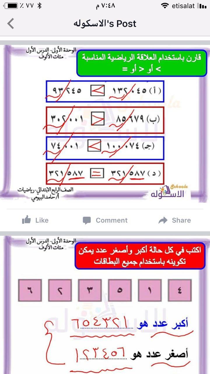 جروبات الفيس بوك والواتس آب تتحدى معلمى الدروس الخصوصية (6)