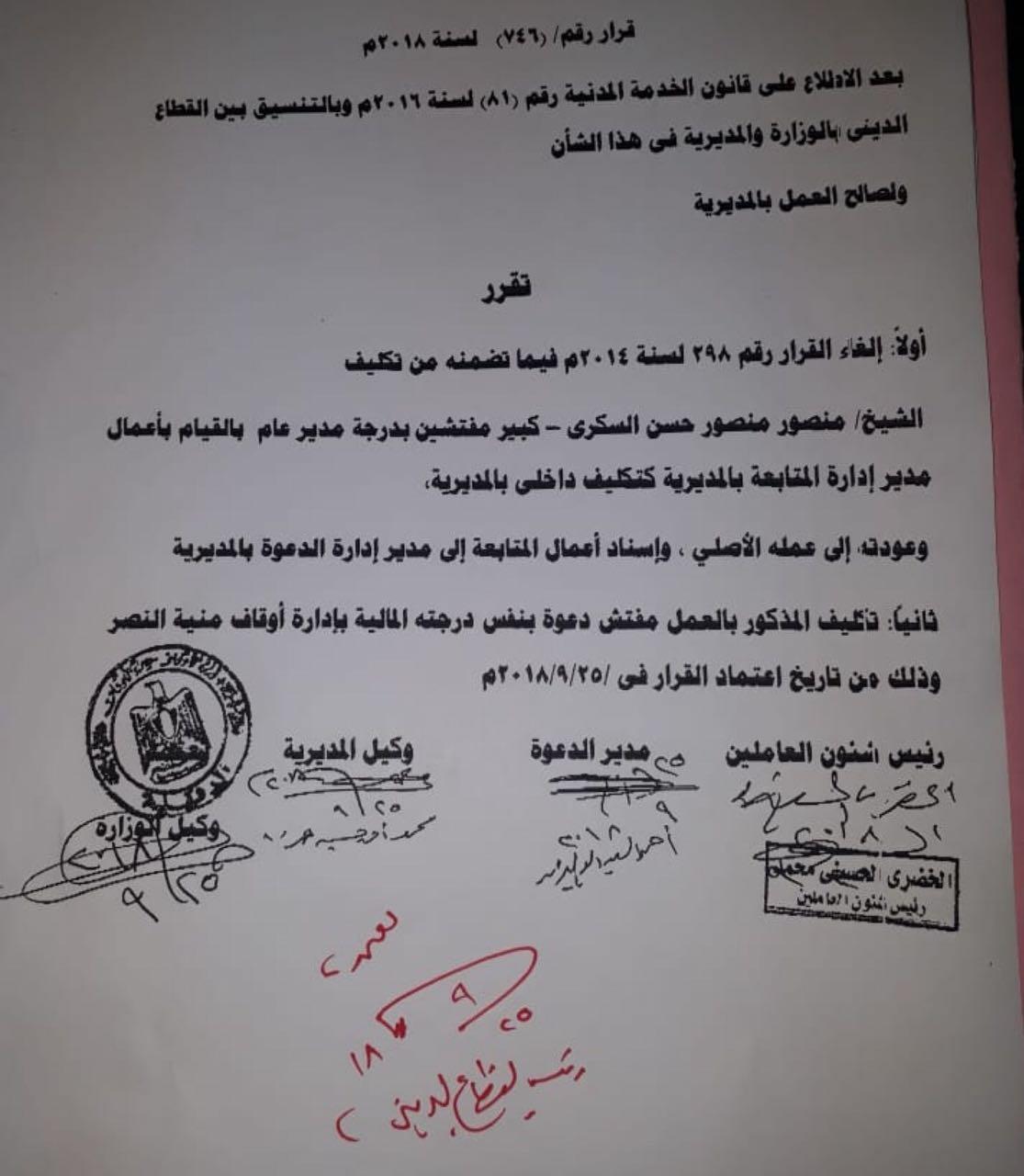 الاوقاف تعفى مدير المتابعة بالدقهلية من عمله