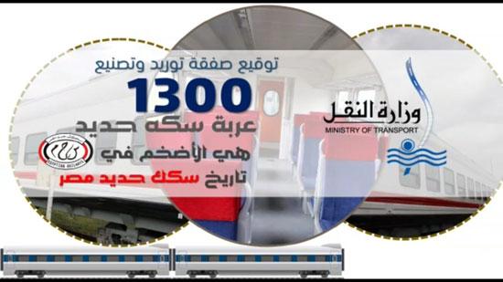السكة الحديد توقع أكبر صفقة بتاريخها لشراء عربات جديدة (6)