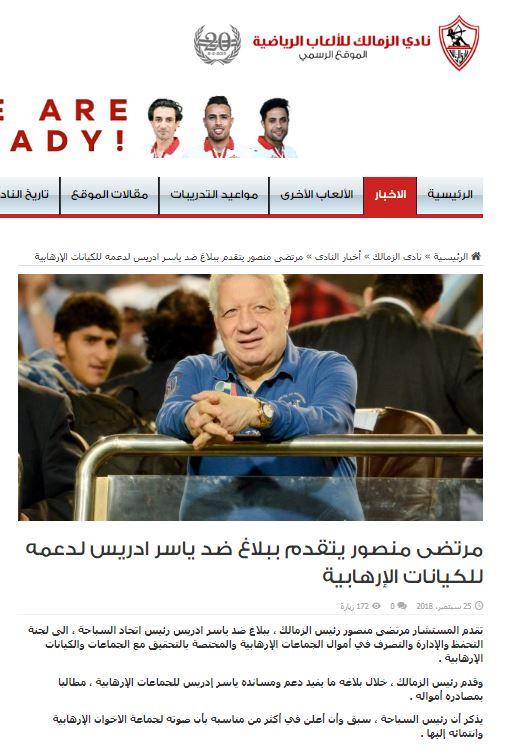 fafe2b0b4 أخر كلام   مرتضى منصور يتقدم ببلاغ ضد ياسر إدريس