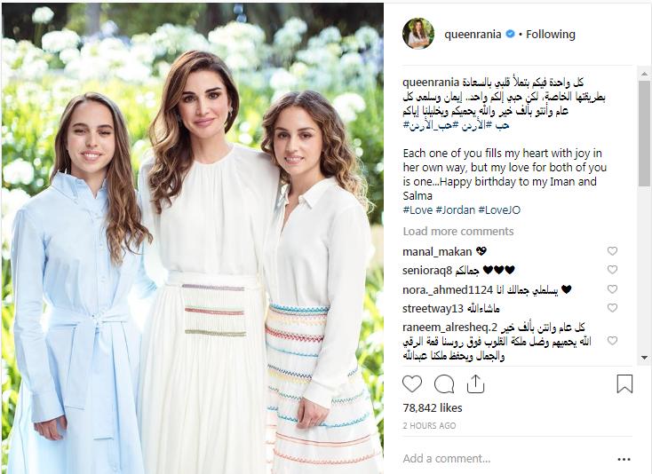 الملكة رانيا تهنى الأميرات