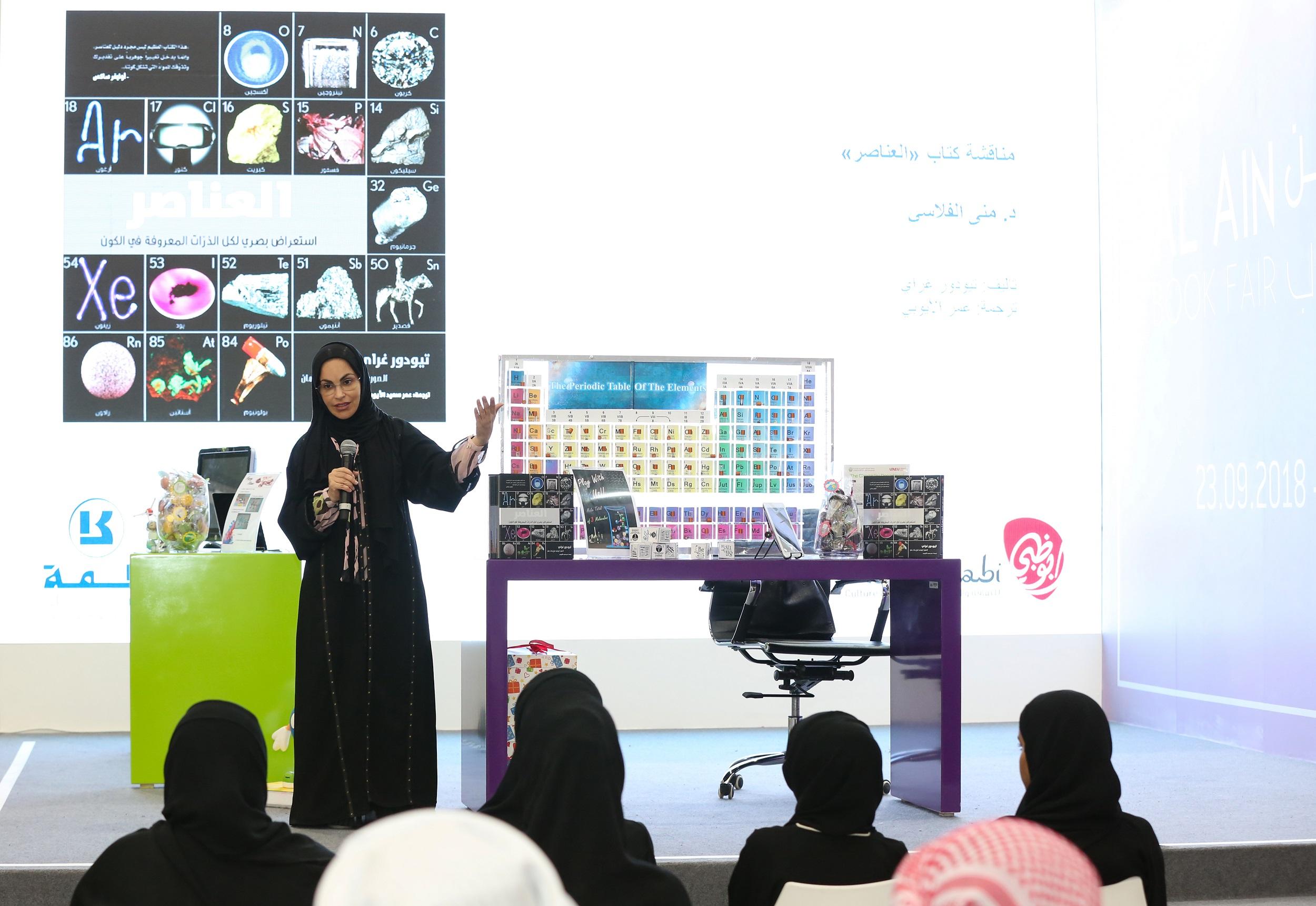 معرض العين للكتاب يسلّط الضوء على العلاقات الإماراتية السعودية ويناقش الرواية والترجمة  (3)