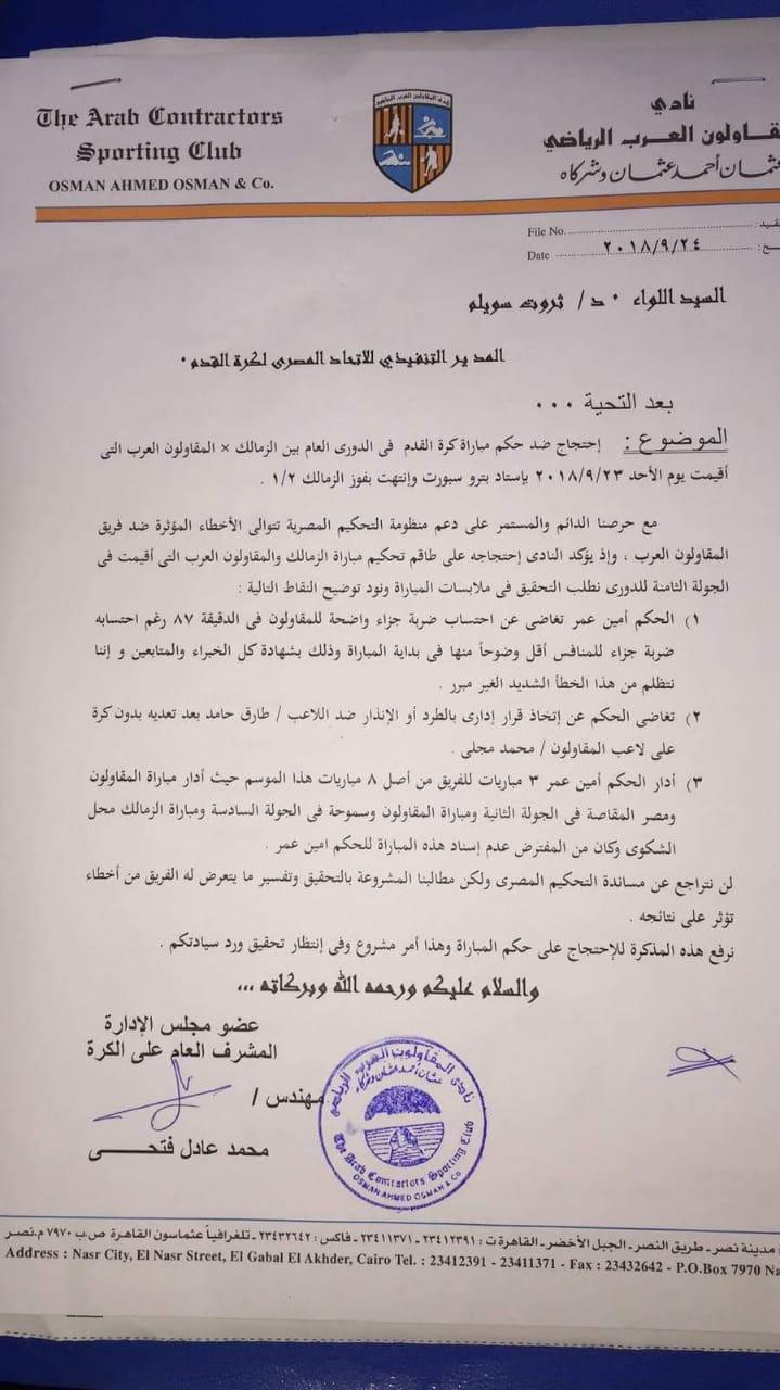 45ad1dad5 أخر كلام   المقاولون العرب يحتج على حكم مباراته أمام الزمالك