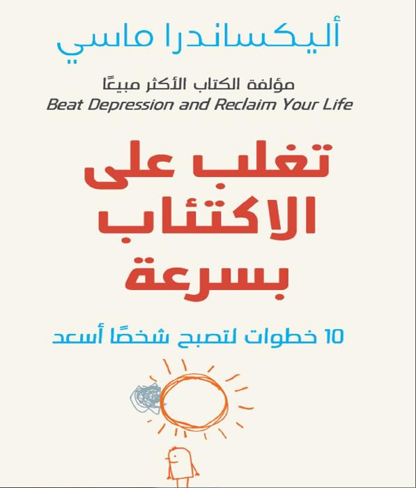 قرأت لك.. تغلب على الاكتئاب بسرعة.. 10 خطوات ناجحة - اليوم السابع