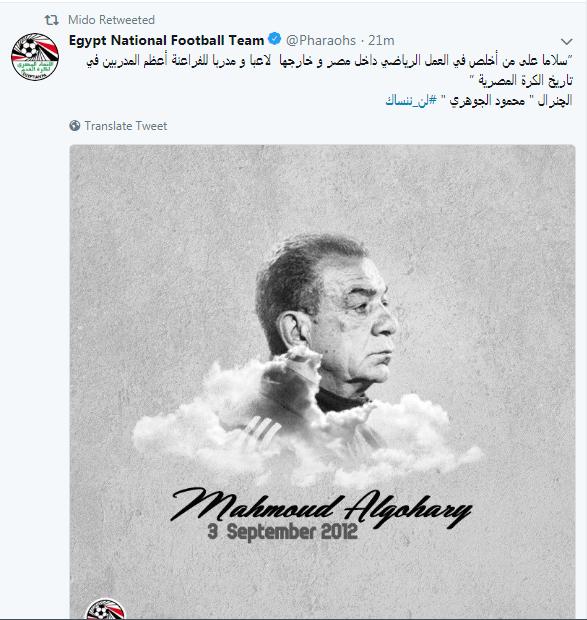 اتحاد الكرة المصري يحيي ذكرى وفاة الجوهرى