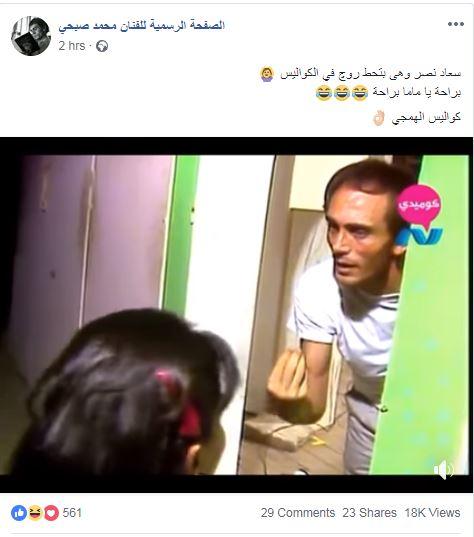 محمد صبحى يستعيد ذكريات مسرحية الهمجى