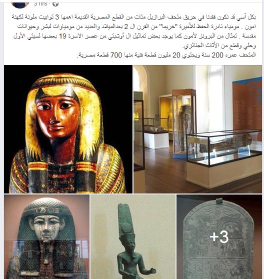 شاهد.. آثار مصرية منسوبة لمتحف البرازيل بعد حرقه