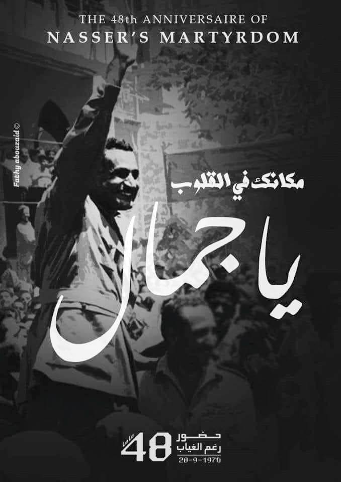 متحف جمال عبد الناصر  (3)