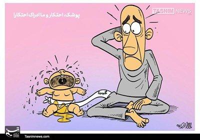 كاريكاتير ايرانى يوضح الأزمة