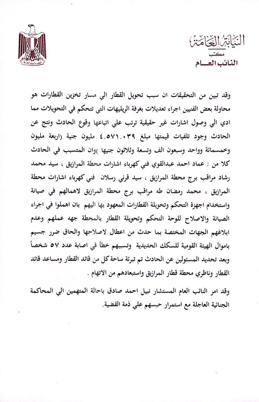 بيان النائب العام (2)
