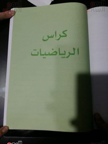 كتاب الباقة للصف الاول الابتدائى (2)