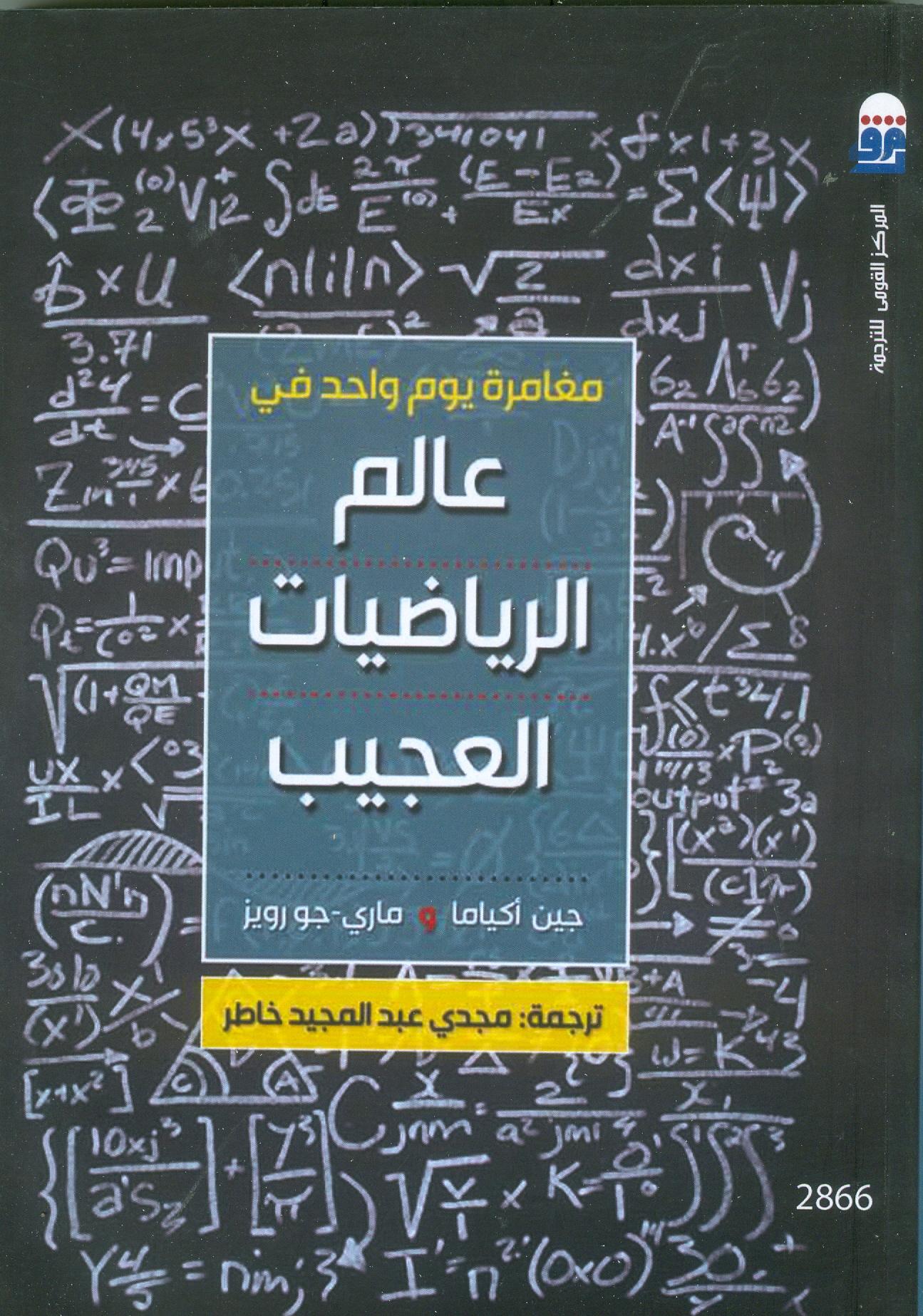 كتاب مغامرة يوم واحد فى عالم الرياضيات العجيب