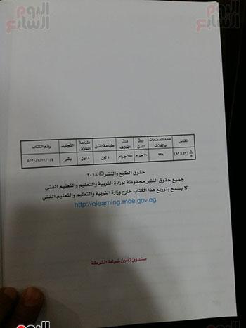 كتاب الباقة للصف الاول الابتدائى (13)