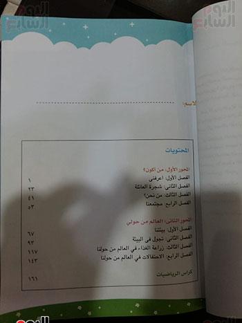 كتاب الباقة للصف الاول الابتدائى (14)