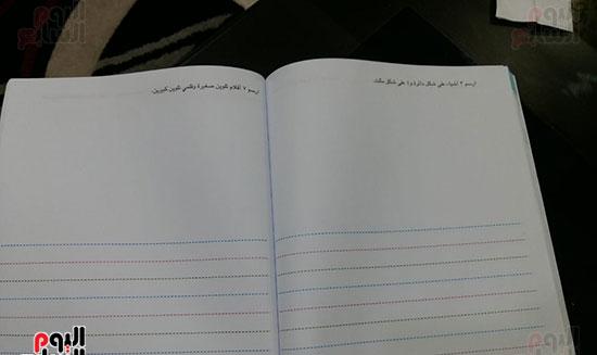 كتاب الباقة للصف الاول الابتدائى (10)
