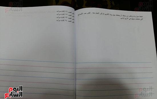 كتاب الباقة للصف الاول الابتدائى (17)