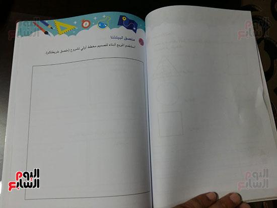كتاب الباقة للصف الاول الابتدائى (16)