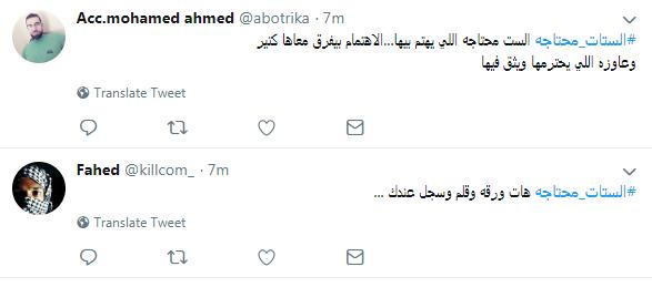 تغريدات الشباب3