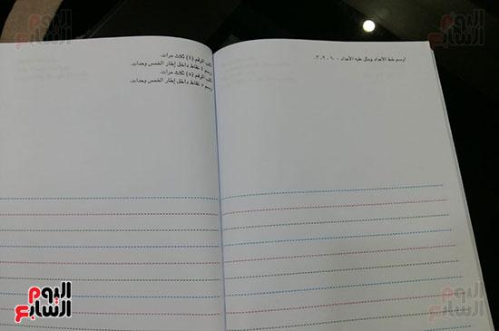 كتاب الباقة للصف الاول الابتدائى (7)