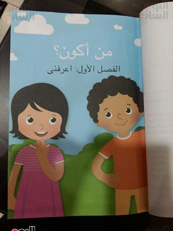 كتاب الباقة للصف الاول الابتدائى (15)
