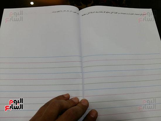 كتاب الباقة للصف الاول الابتدائى (20)