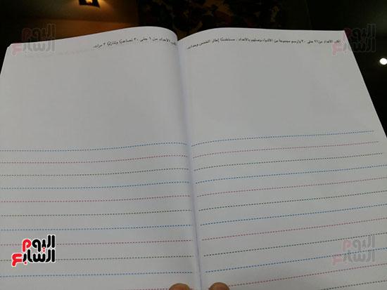 كتاب الباقة للصف الاول الابتدائى (21)