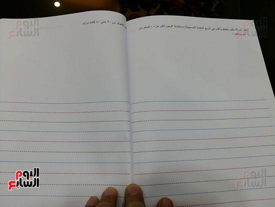 كتاب الباقة للصف الاول الابتدائى (23)