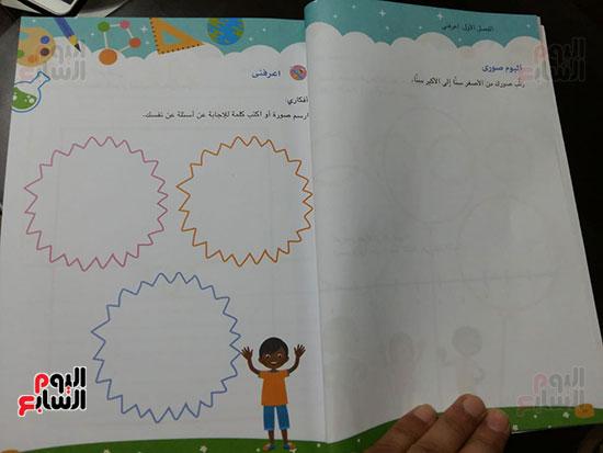كتاب الباقة للصف الاول الابتدائى (6)