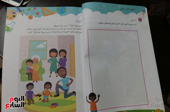 كتاب الباقة للصف الاول الابتدائى (27)