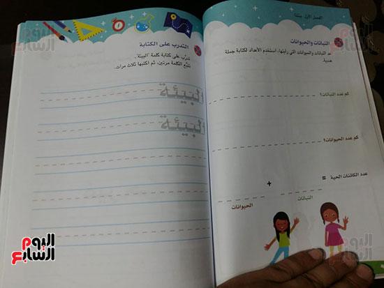 كتاب الباقة للصف الاول الابتدائى (8)