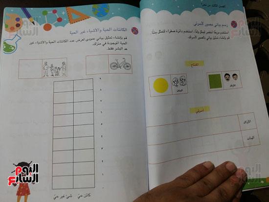 كتاب الباقة للصف الاول الابتدائى (5)