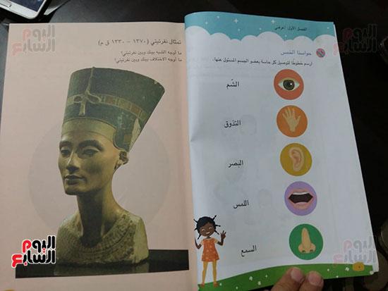 كتاب الباقة للصف الاول الابتدائى (26)