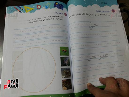 كتاب الباقة للصف الاول الابتدائى (9)
