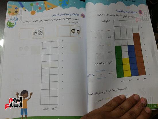 كتاب الباقة للصف الاول الابتدائى (1)