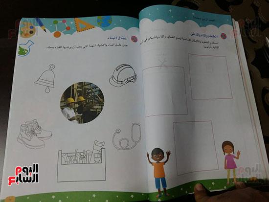 كتاب الباقة للصف الاول الابتدائى (4)