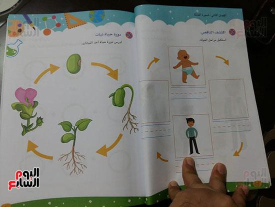 كتاب الباقة للصف الاول الابتدائى (11)