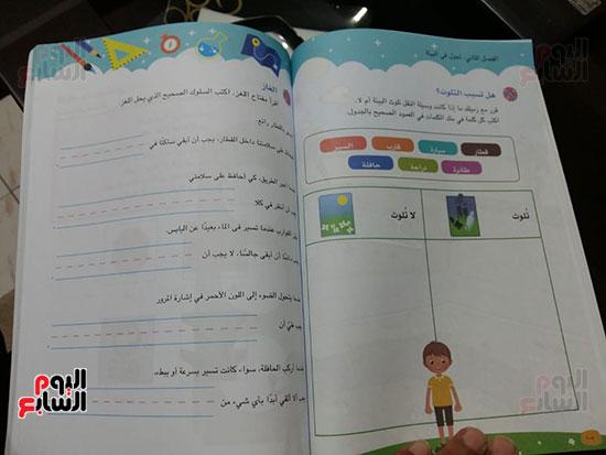 كتاب الصف الاول الابتدائى (11)