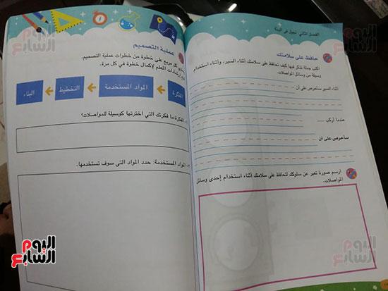 كتاب الصف الاول الابتدائى (12)