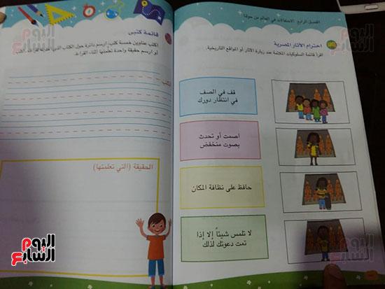 كتاب الباقة للصف الاول الابتدائى (3)