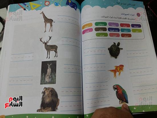 كتاب الصف الاول الابتدائى (5)