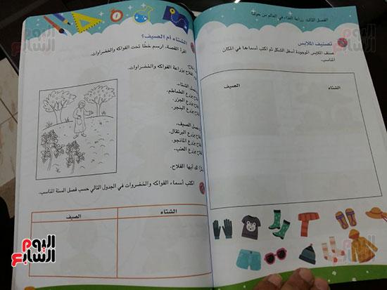 كتاب الصف الاول الابتدائى (14)